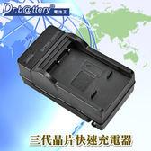 【電池王】FOR Canon LP-E12/LPE12 智慧型快速充電器 (自動斷電版)EOS M
