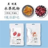 【鮮食優多】艸田木菓•農明麗夏日冰釀水果-芒果/草莓(400g/包)任選5包