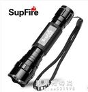 手電筒 神火M4U2超亮度 強光手電筒LED充電袖珍手電小巧便【果果新品】