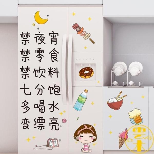 冰箱貼紙可移空調創意廚房裝飾全貼畫改造貼膜【雲木雜貨】