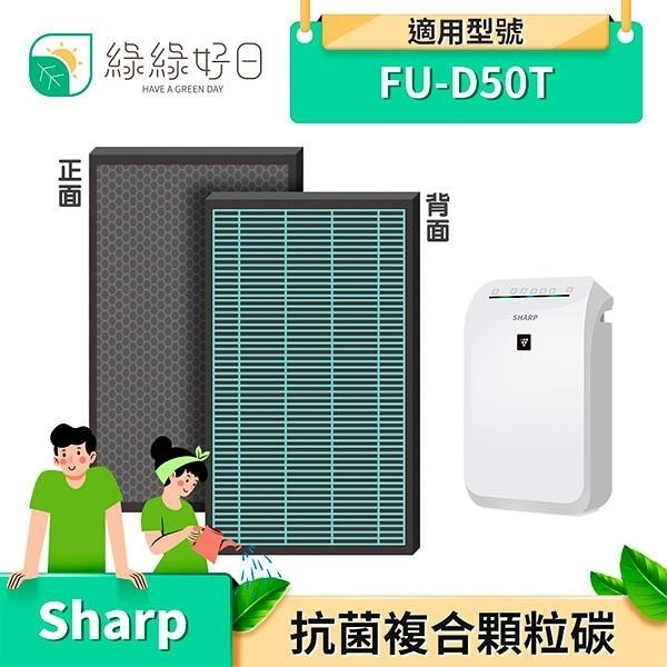 【南紡購物中心】綠綠好日 複合式 抗菌濾心 顆粒活性碳 適 SHARP FU-D50T FU-D50T-W FU-D50T-R