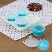 2angels 矽膠副食品儲存杯/儲存盒 60ml(一組4入)