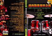 【小麥老師樂器館】 【I59】 爵士鼓系列 邁向職業鼓手之路