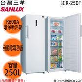 【SANYO三洋】250公升直立式冷凍櫃 SCR-250F