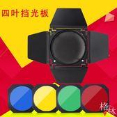 7寸四葉擋光板色片蜂窩攝影標準罩影室閃光燈攝影棚附件