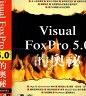 二手書R2YB1997年9月初版《Visual FoxPro 5.0 的奧祕 無