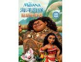 海洋奇緣 貼紙遊戲書 RG039 根華 (購潮8) Disney Moana
