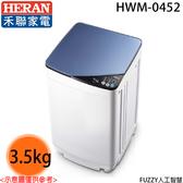 【HERAN禾聯】3.5kg 輕巧型全自動洗衣機 HWM-0452 免運費 送基本安裝
