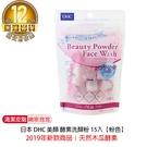 【日本 DHC 洗臉粉】日本 DHC 美顏 酵素洗顏粉 15入【粉色】