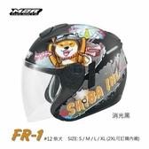 M2R安全帽,FR1,#12柴犬/消光黑