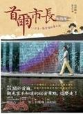 二手書博民逛書店 《首爾市長私路線:一步多一點幸福的單日遊》 R2Y ISBN:9571048666│吳世勳