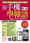 (二手書)用手機學韓語:快速練就韓語腦‧韓語耳‧韓語嘴‧韓語手‧翻譯舌