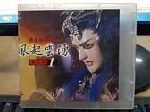 挖寶二手片-0S04-065-正版VCD-布袋戲【霹靂英雄榜之風起雲湧 第二部 第1-30集 30碟】-(直購價)