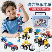 磁力積木玩具百變拼搭磁性積木工程車拼裝男女孩3-6-8歲兒童套裝 娜娜小屋