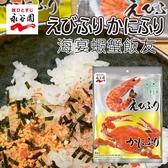 日本 永谷園 海宴蝦蟹飯友 (4袋入) 10.6g 蝦飯友 蟹飯友 飯友 香鬆 拌飯料 飯料 配飯 拌飯 調味 日式