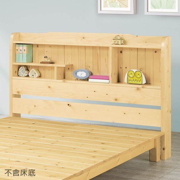 【森可家居】松木實木5尺雙人書架型床頭箱 8SB075-3 日式無印風