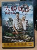 挖寶二手片-K05-008-正版DVD*電影【大蟒蛇3禍延子孫】-大衛赫索霍夫*影印封面