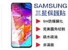 SAMSUNG A80 保護貼 玻璃保護貼 玻保 玻璃貼 S10 NOTE10 A70 A71 A51