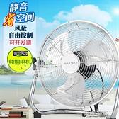 強力趴地扇大功率工業臺式電風扇工廠落地扇坐爬地扇【免運快出】
