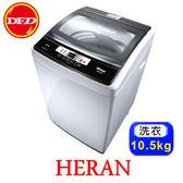HERAN 禾聯 HWM-1031 洗衣機 10.5kg 全自動洗衣機 ※運費另計(需加購)