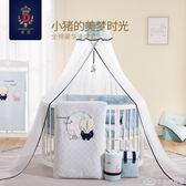 嬰兒床床圍套件全棉寶寶床上用品床圍全棉兒童防撞可拆洗 生活樂事館NMS