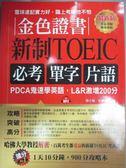 【書寶二手書T1/語言學習_ZDC】金色證書:新制TOEIC 必考單字片語 -PDCA鬼速學英語…