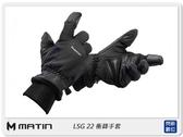 Matin LSG22 衝鋒手套 攝影家 攝影手套 可滑手機(公司貨)防寒 保暖 拍照手套 登山 極光