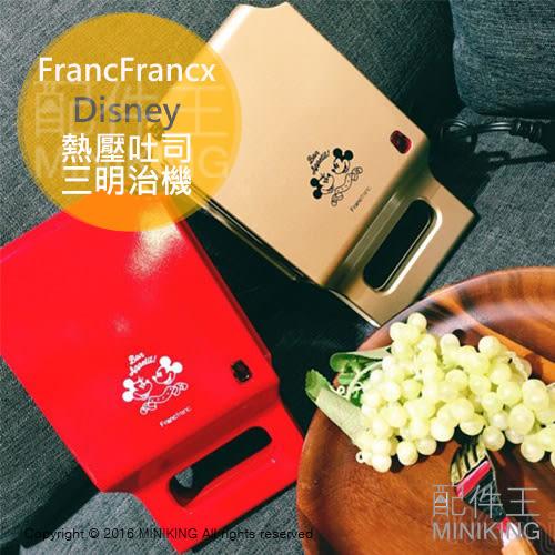 【配件王】日本代購 FrancFrancx Disney 熱壓吐司 三明治機 兩色
