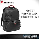 Manfrotto Active II MB MA-BP-A2CA 專業級後背包進化版 II 正成總代理公司貨 相機包 首選攝影包 下雨季