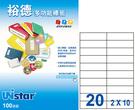 【裕德 Unistar 電腦標籤】Unistar UH30105 電腦列印標籤紙/三用標籤/20格 (100張/盒)
