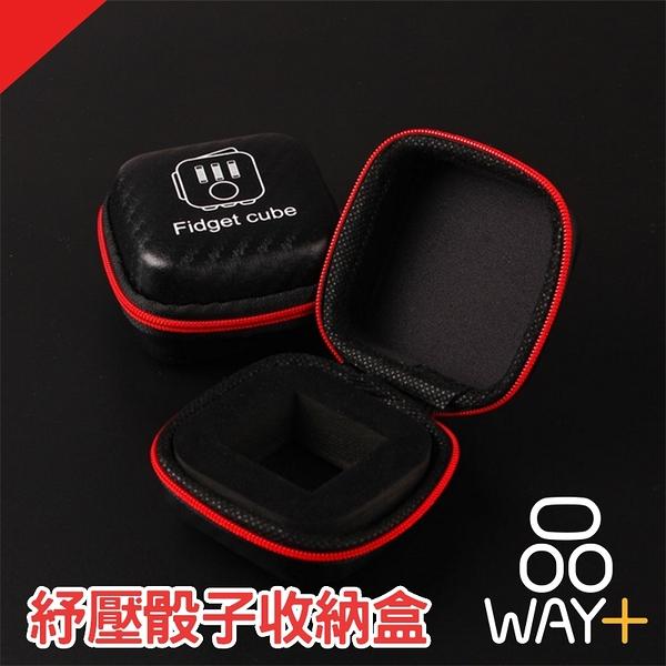 「指定超商299免運」Fidget Cubeg 紓壓方塊收納盒 交換禮物收納盒 小盒子【C0167-F】