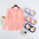莫代爾棉帶胸墊睡衣上衣女單件免文胸長袖T恤衛生衣薄款 純色打底衫【快速出貨】