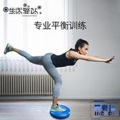 平衡墊瑜伽氣墊平衡球軟踏初學者平衡盤腳踝軟墊【英賽德3C數碼館】