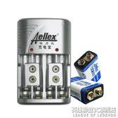 充電電池套裝6F22 9V電池充電器配2節萬用錶無線話筒電池