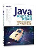 (二手書)Java 網站安全防護實務手冊:軟體開發安全技術的九大黃金準則