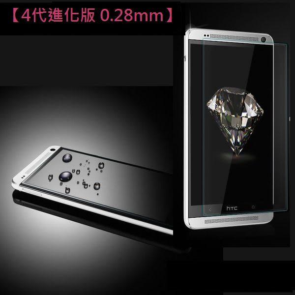 第4代進化版 0.28mm【9H 奈米鋼化玻璃膜、保護貼】All New HTC One M8、M9【盒裝公司貨】