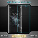 【非滿版】SONY Xperia XA2 plus (6吋) 9H鋼化膜 手機螢幕貼 玻璃貼 玻璃膜 螢幕玻璃貼 保護貼 XA2+