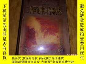 二手書博民逛書店罕見二十世紀中國音樂美學文獻卷(1990-1999)Y3121