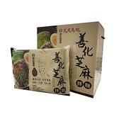 【善化區農會】善化芝麻拌麵 5包/盒