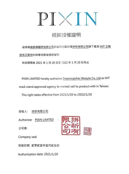現貨!MIT 台灣製 口罩架 透氣口罩支架 立體口罩架 口罩支撐架 口罩神器 臺灣製 專利設計 #捕夢網