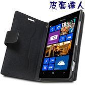 ★皮套達人★ Nokia Lumia 925 筆記本支架造型皮套+ 螢幕保護貼  (郵寄免運)