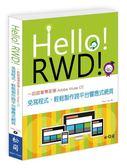 Hello!RWD!一起跟著專家學Adobe Muse CC:免寫程式,輕鬆製作跨平台響應式網頁