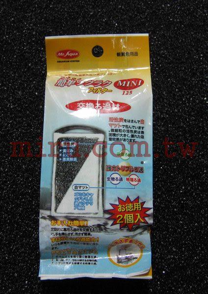【西高地水族坊】日本五味GEX外掛過濾器(MINI型)125專用活性炭,活性碳板