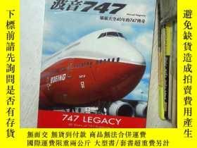 二手書博民逛書店波音747罕見稱霸天空40年的747傳奇Y261116