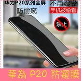 【萌萌噠】華為 HUAWEI P20 / P20 pro  防偷窺鋼化玻璃膜 非全屏 螢幕膜  防爆防刮 高清防窺膜