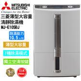 【MITSUBISHI 三菱】10.5L薄型大容量清淨除濕機 MJ-E105BJ (原廠公司貨)