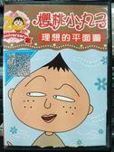 挖寶二手片-P07-434-正版DVD-動畫【櫻桃小丸子 理想的平面圖 雙碟 國語】-