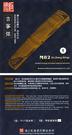 ★集樂城樂器★JYC M82滿江紅古箏套弦-頂級演奏用弦(21弦)