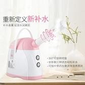 蒸臉器 熱噴蒸臉器家用納米補水噴霧機加濕美容儀打開毛孔排毒蒸臉儀 每日下殺NMS