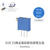 『堃喬』1/2W 方型半固定電阻 SVR 金屬碳膜微調電位器 25轉 方型 側方調整 500Ω 3296X『堃邑Oget』